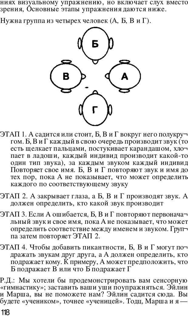 PDF. Динамическое обучение. Дилтс Р. Страница 117. Читать онлайн