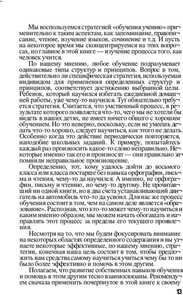 PDF. Динамическое обучение. Дилтс Р. Страница 12. Читать онлайн