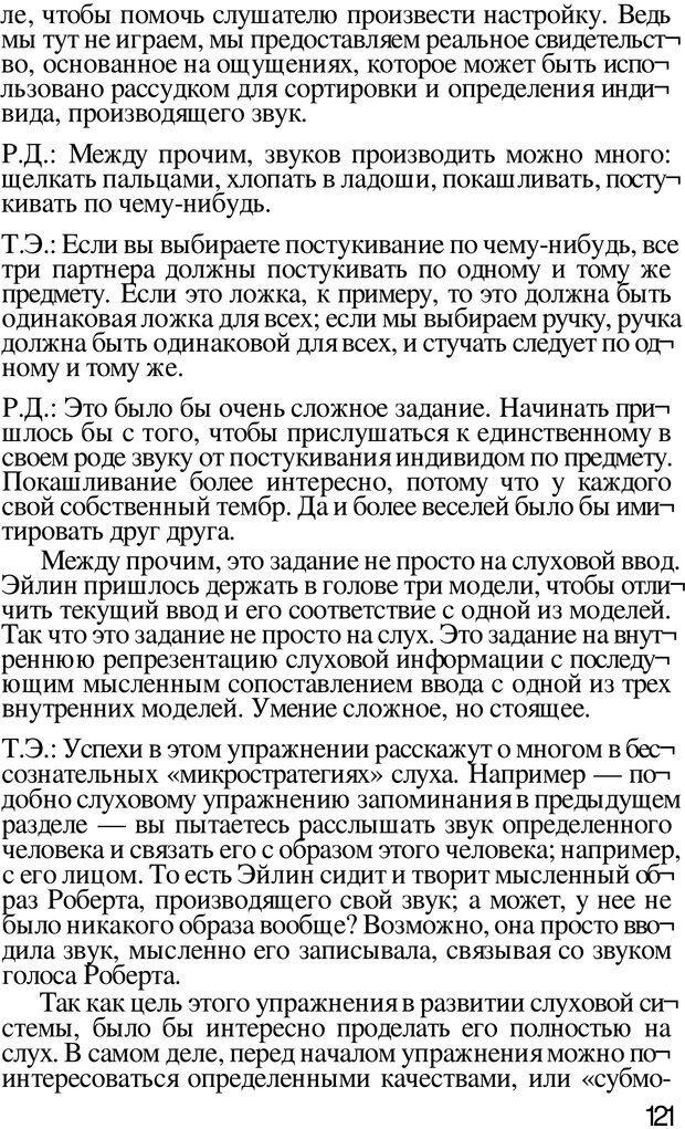 PDF. Динамическое обучение. Дилтс Р. Страница 120. Читать онлайн