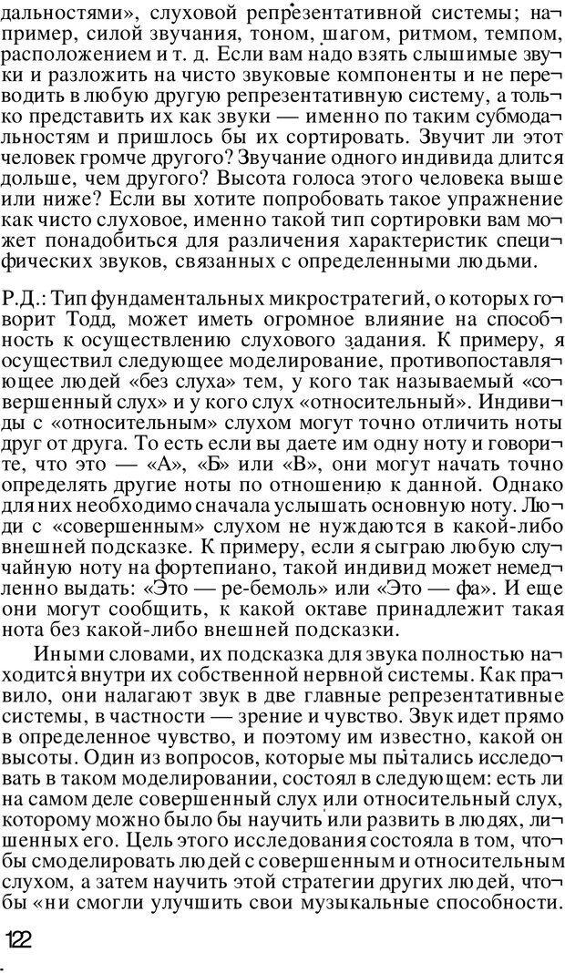 PDF. Динамическое обучение. Дилтс Р. Страница 121. Читать онлайн