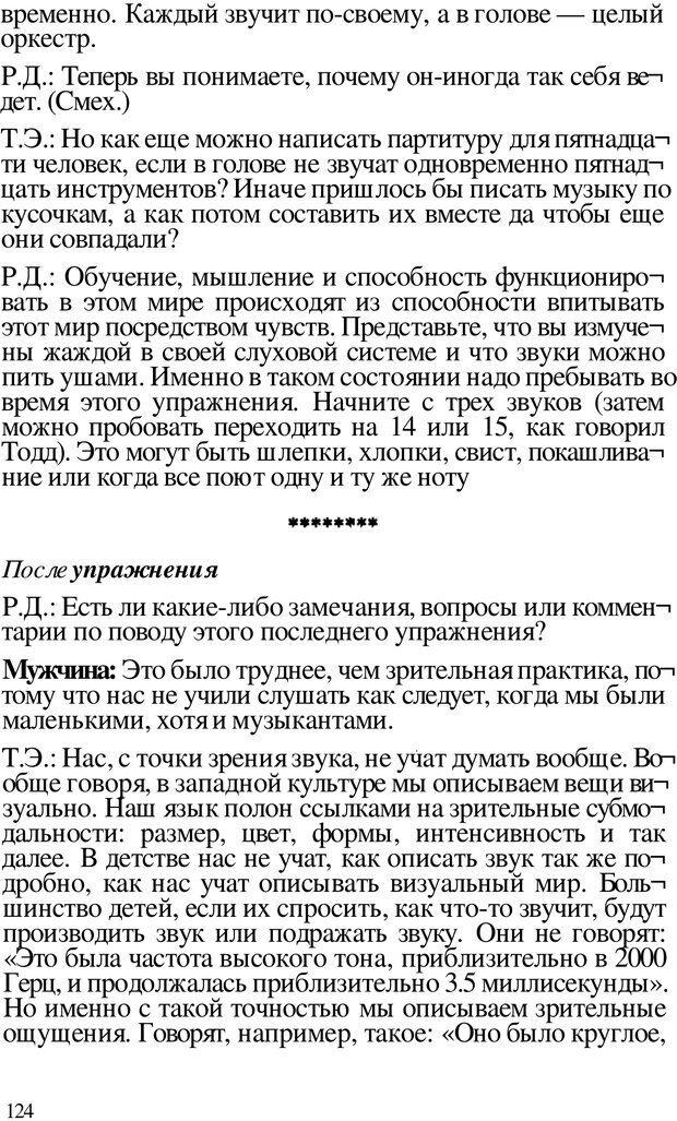 PDF. Динамическое обучение. Дилтс Р. Страница 123. Читать онлайн