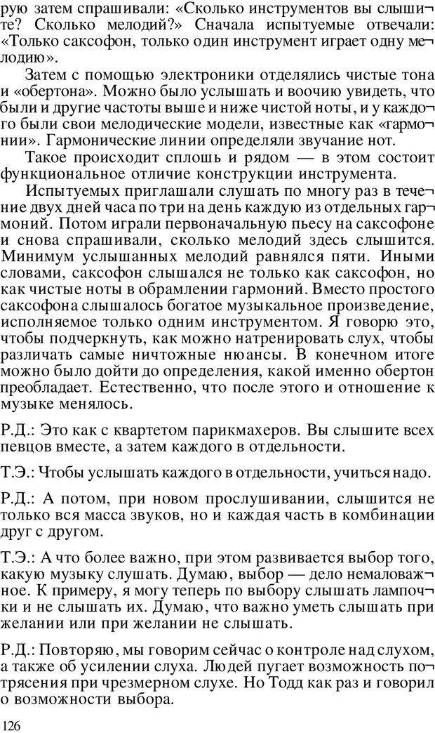 PDF. Динамическое обучение. Дилтс Р. Страница 125. Читать онлайн