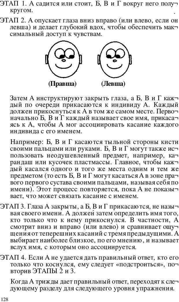 PDF. Динамическое обучение. Дилтс Р. Страница 127. Читать онлайн