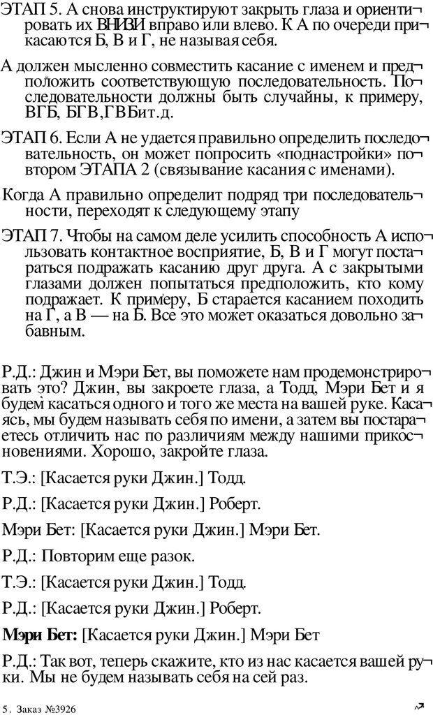 PDF. Динамическое обучение. Дилтс Р. Страница 128. Читать онлайн