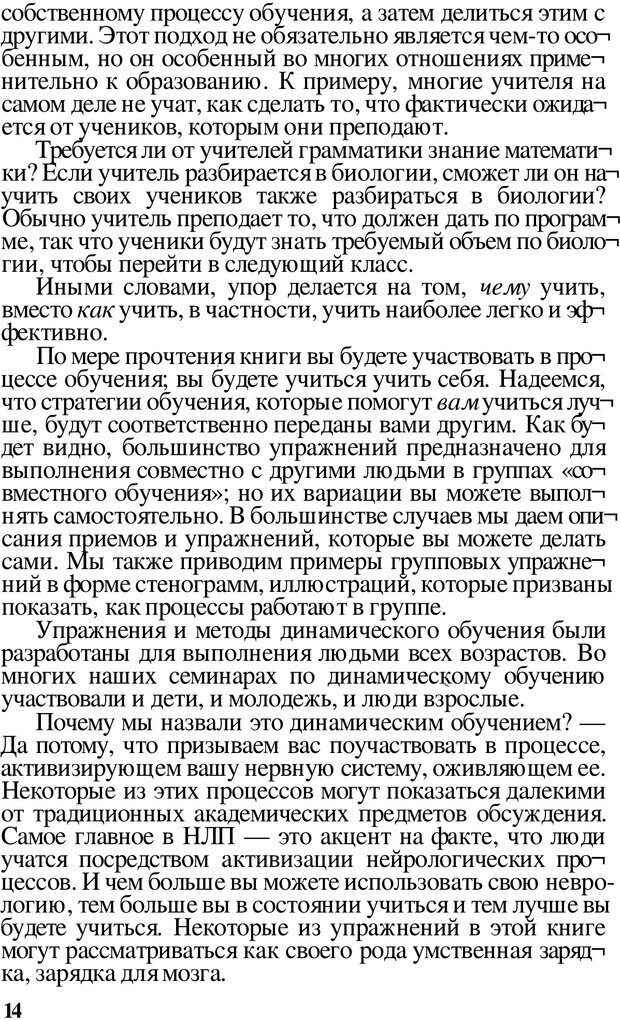 PDF. Динамическое обучение. Дилтс Р. Страница 13. Читать онлайн