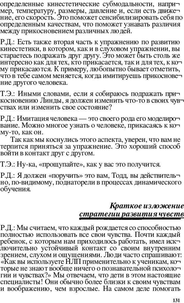 PDF. Динамическое обучение. Дилтс Р. Страница 130. Читать онлайн