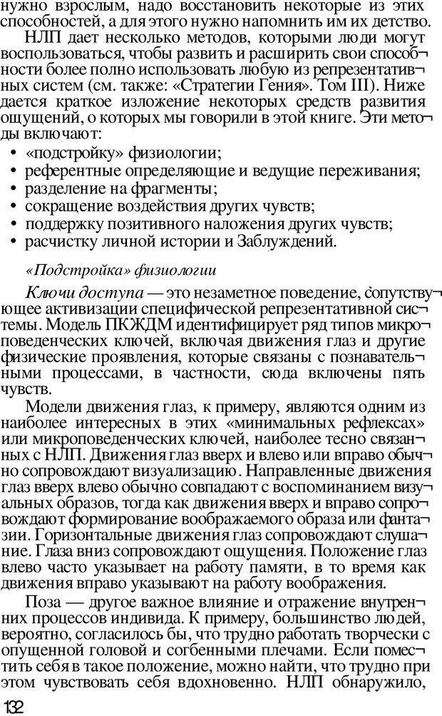PDF. Динамическое обучение. Дилтс Р. Страница 131. Читать онлайн