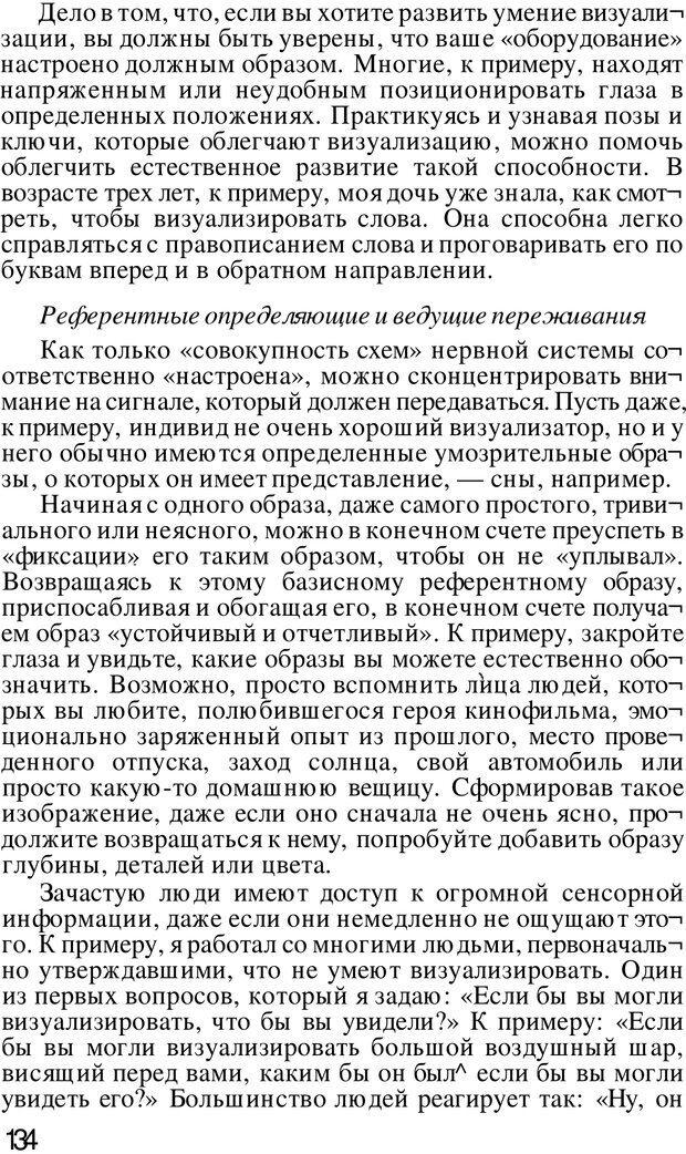 PDF. Динамическое обучение. Дилтс Р. Страница 133. Читать онлайн