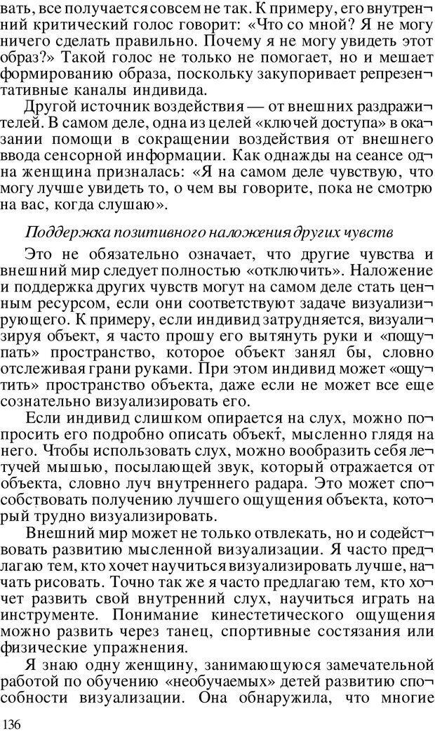 PDF. Динамическое обучение. Дилтс Р. Страница 135. Читать онлайн