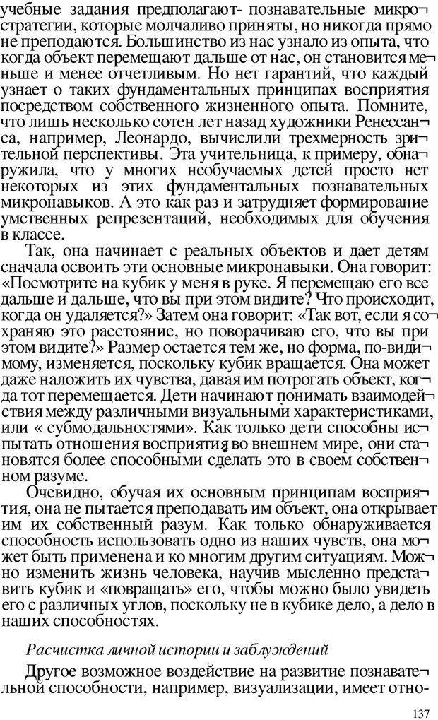 PDF. Динамическое обучение. Дилтс Р. Страница 136. Читать онлайн