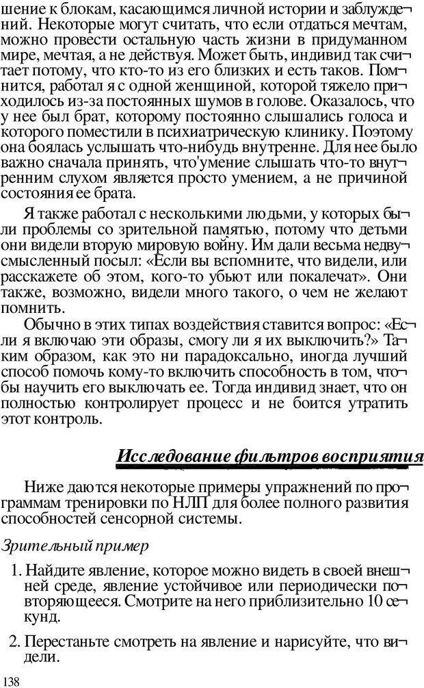 PDF. Динамическое обучение. Дилтс Р. Страница 137. Читать онлайн