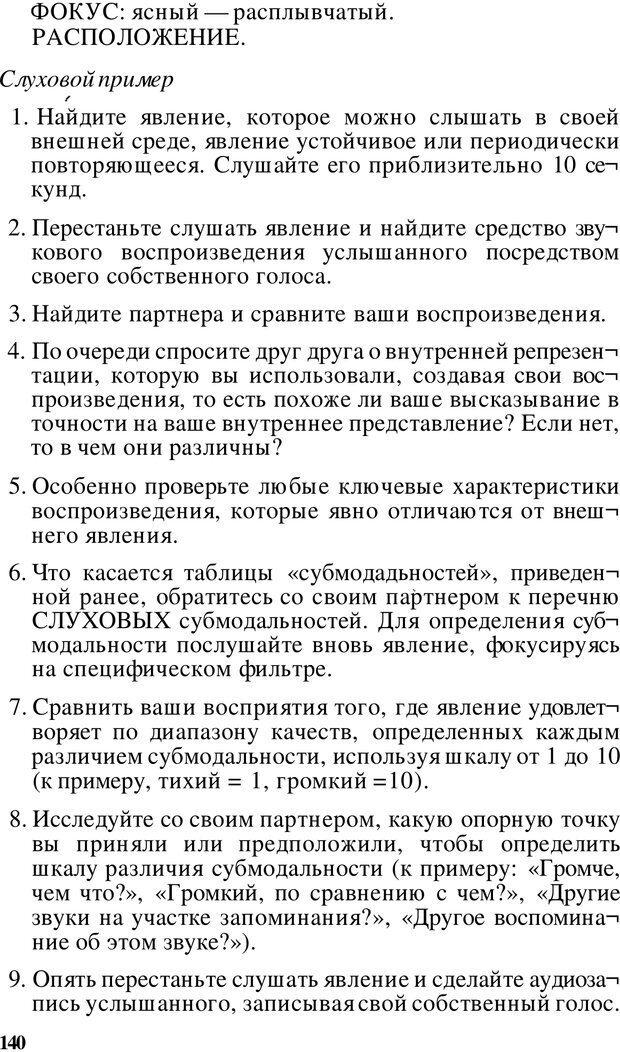 PDF. Динамическое обучение. Дилтс Р. Страница 139. Читать онлайн