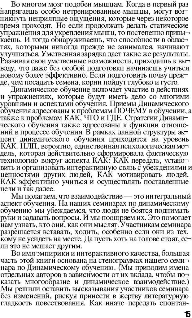 PDF. Динамическое обучение. Дилтс Р. Страница 14. Читать онлайн
