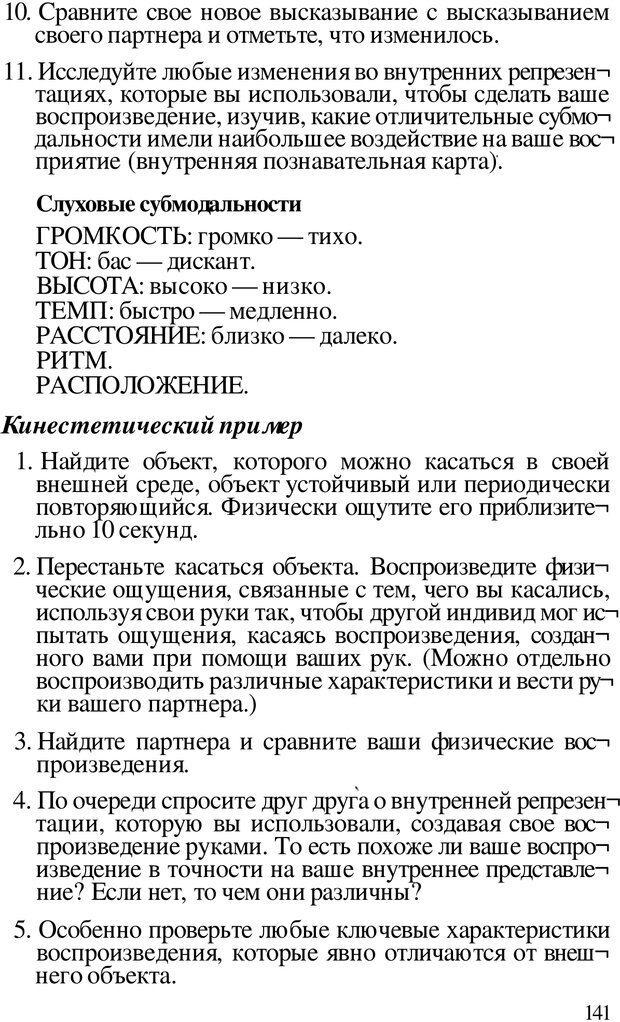 PDF. Динамическое обучение. Дилтс Р. Страница 140. Читать онлайн