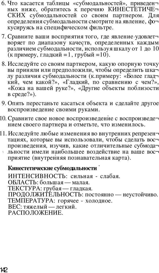 PDF. Динамическое обучение. Дилтс Р. Страница 141. Читать онлайн