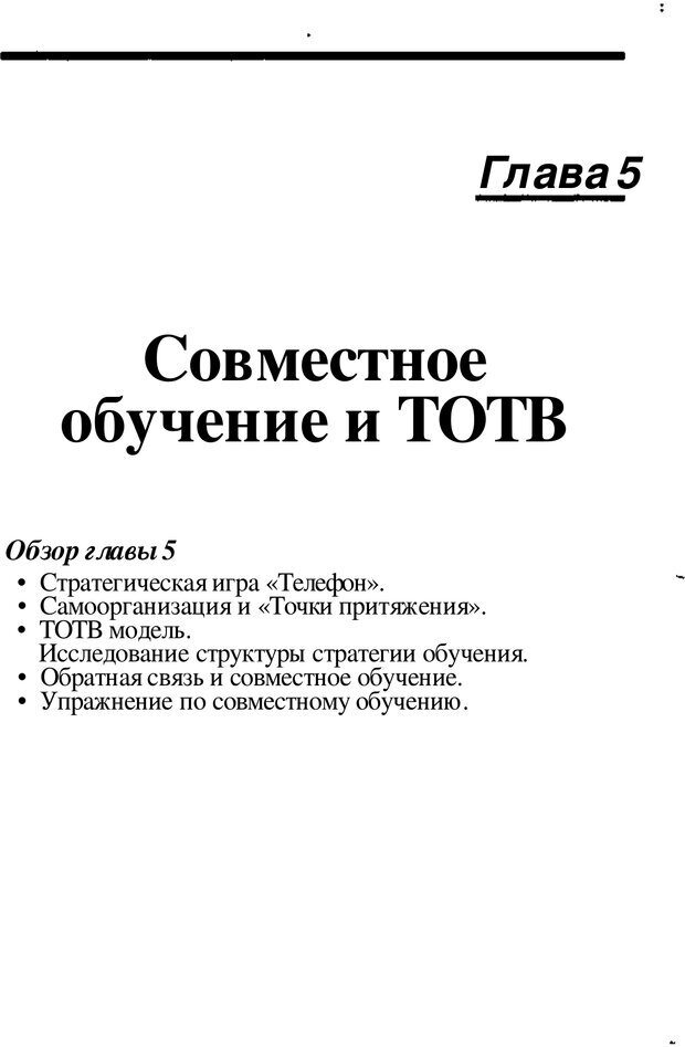 PDF. Динамическое обучение. Дилтс Р. Страница 142. Читать онлайн