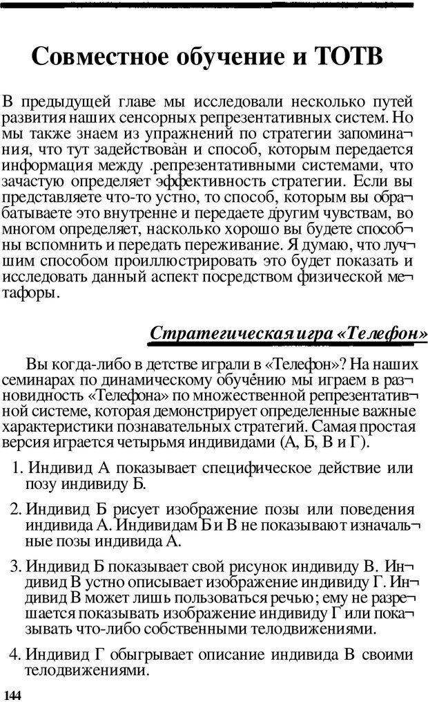 PDF. Динамическое обучение. Дилтс Р. Страница 143. Читать онлайн