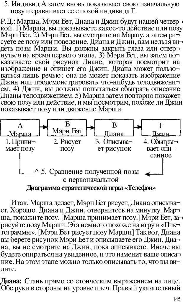 PDF. Динамическое обучение. Дилтс Р. Страница 144. Читать онлайн