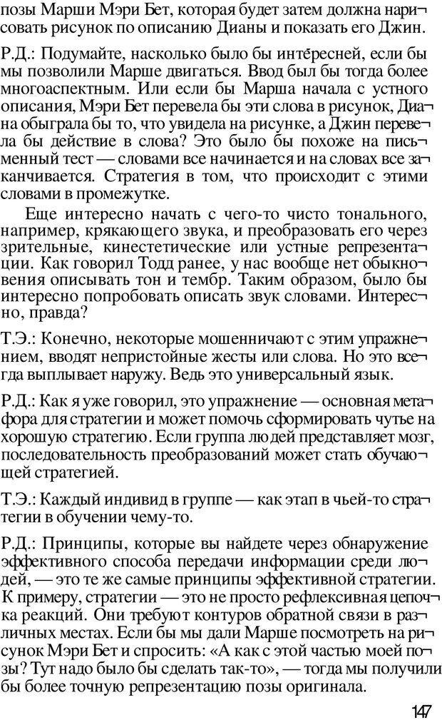 PDF. Динамическое обучение. Дилтс Р. Страница 146. Читать онлайн