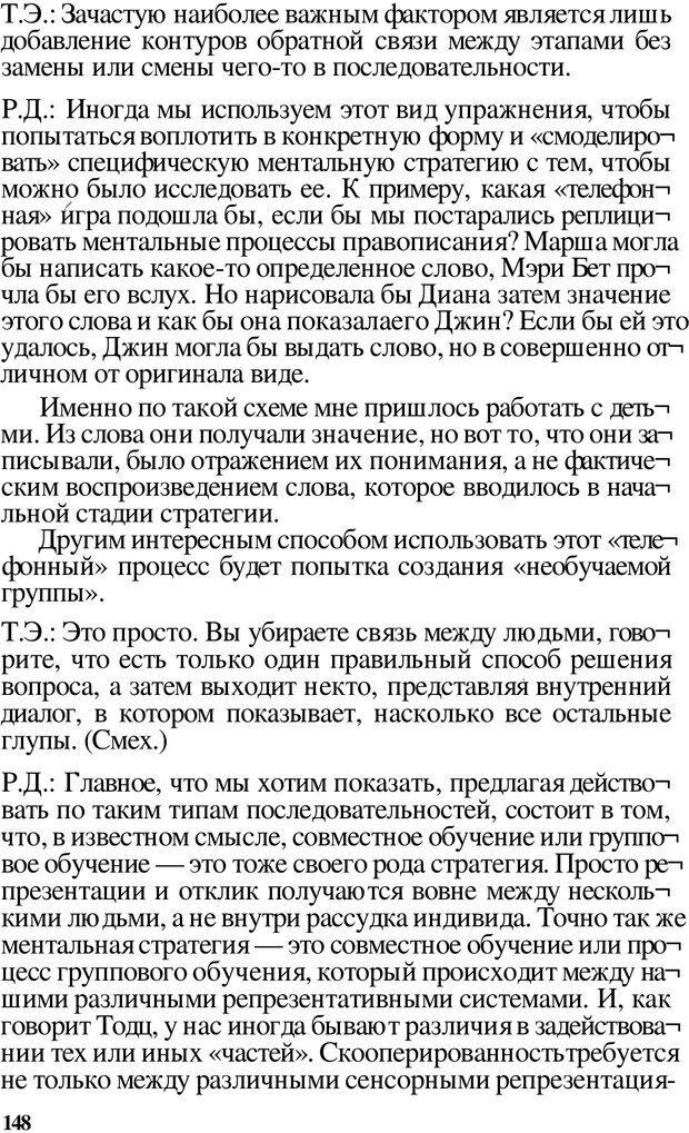 PDF. Динамическое обучение. Дилтс Р. Страница 147. Читать онлайн