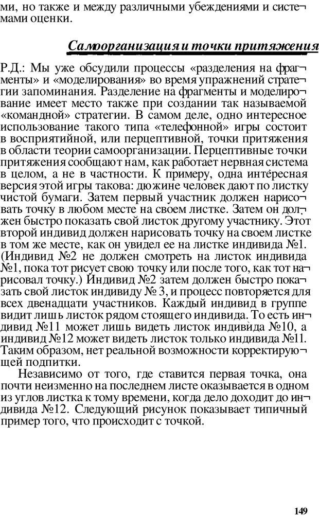 PDF. Динамическое обучение. Дилтс Р. Страница 148. Читать онлайн
