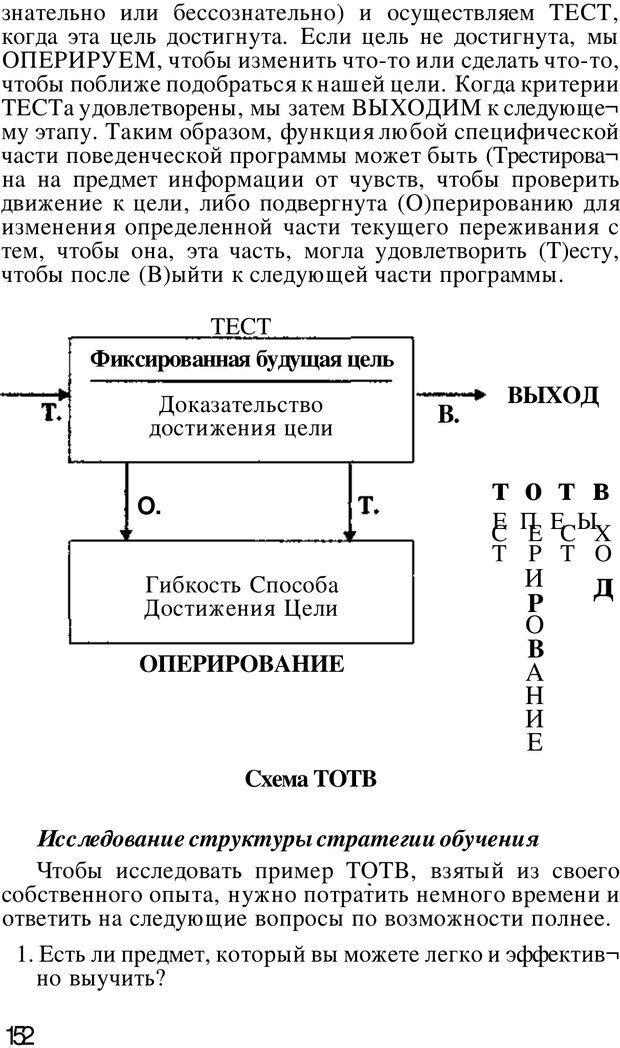PDF. Динамическое обучение. Дилтс Р. Страница 151. Читать онлайн