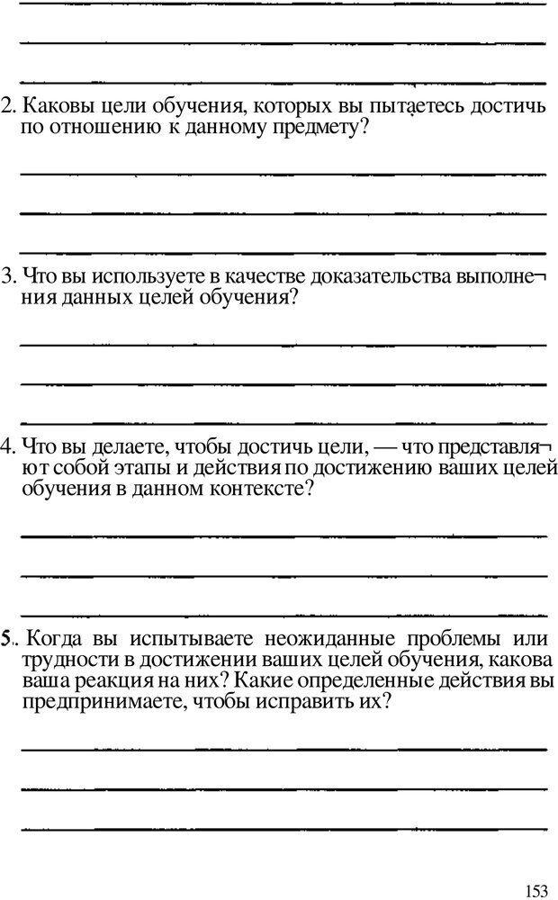 PDF. Динамическое обучение. Дилтс Р. Страница 152. Читать онлайн