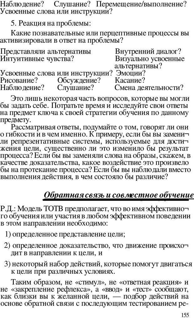 PDF. Динамическое обучение. Дилтс Р. Страница 154. Читать онлайн