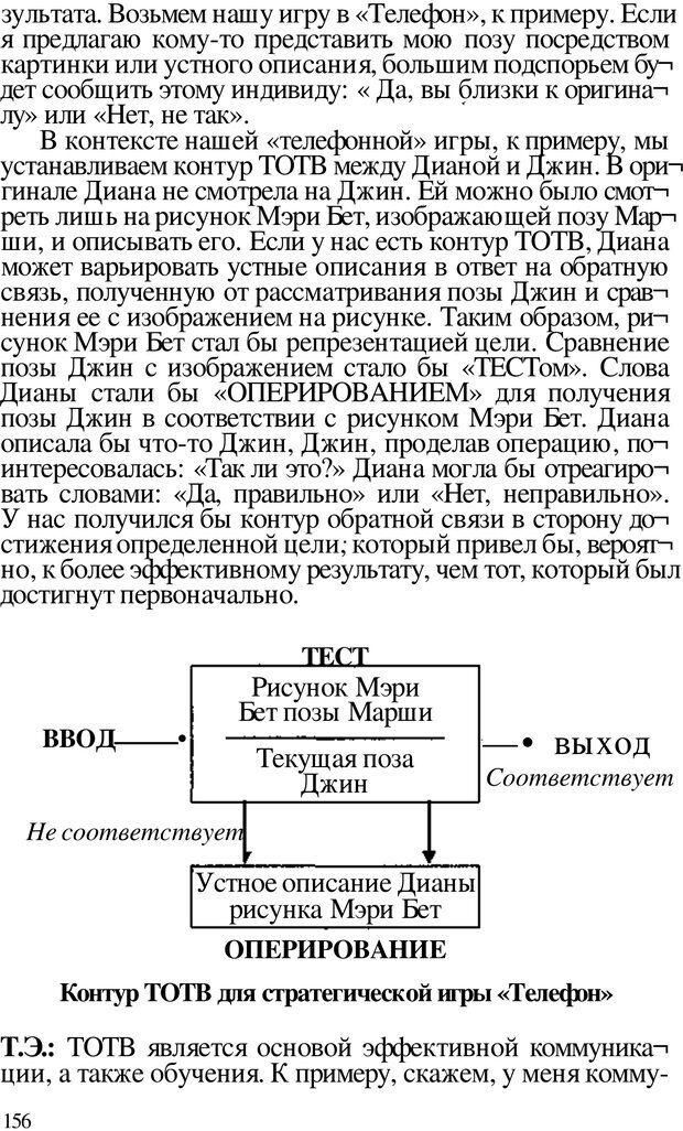 PDF. Динамическое обучение. Дилтс Р. Страница 155. Читать онлайн