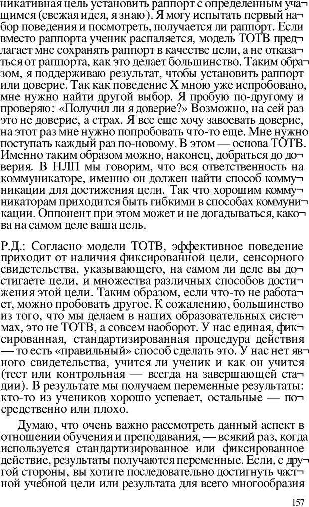 PDF. Динамическое обучение. Дилтс Р. Страница 156. Читать онлайн