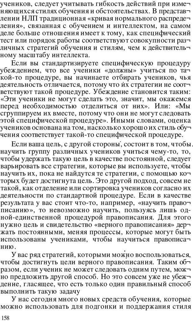 PDF. Динамическое обучение. Дилтс Р. Страница 157. Читать онлайн