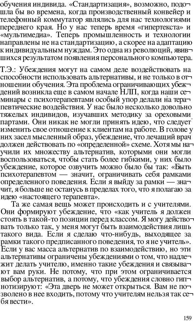 PDF. Динамическое обучение. Дилтс Р. Страница 158. Читать онлайн