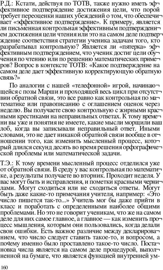 PDF. Динамическое обучение. Дилтс Р. Страница 159. Читать онлайн