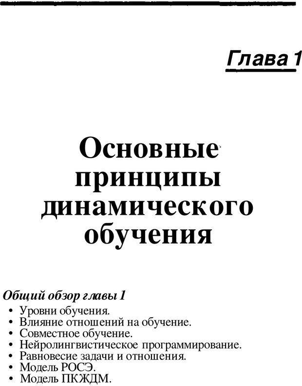 PDF. Динамическое обучение. Дилтс Р. Страница 16. Читать онлайн