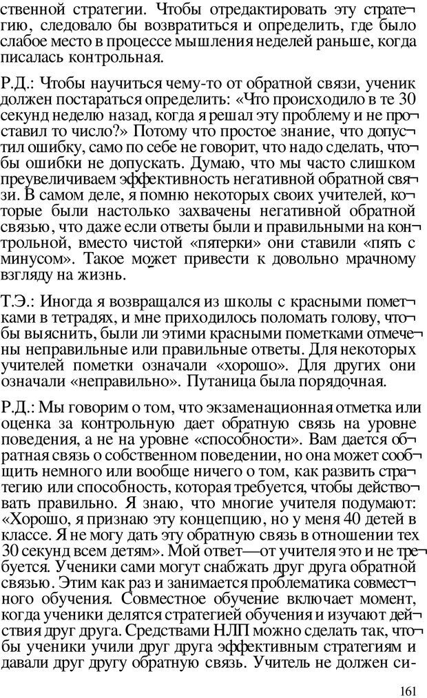 PDF. Динамическое обучение. Дилтс Р. Страница 160. Читать онлайн