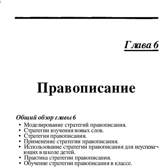 PDF. Динамическое обучение. Дилтс Р. Страница 164. Читать онлайн
