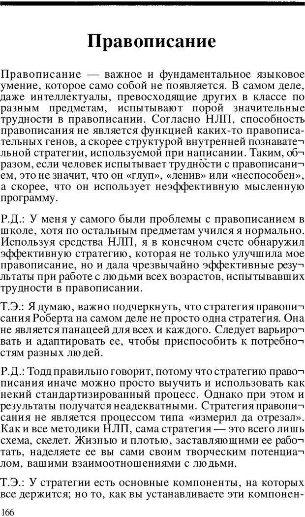 PDF. Динамическое обучение. Дилтс Р. Страница 165. Читать онлайн