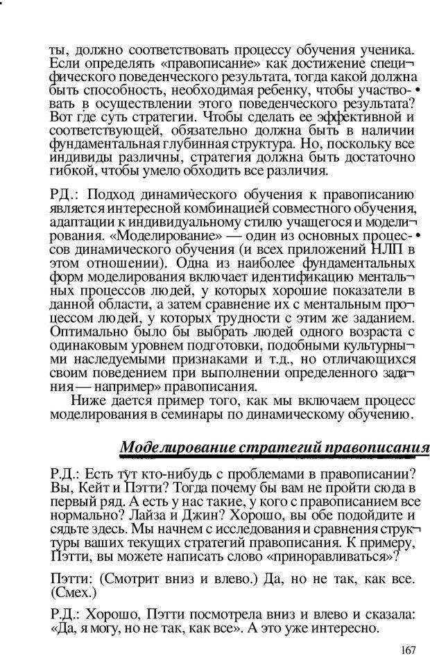 PDF. Динамическое обучение. Дилтс Р. Страница 166. Читать онлайн