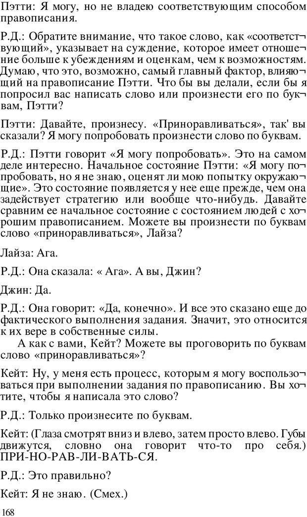 PDF. Динамическое обучение. Дилтс Р. Страница 167. Читать онлайн