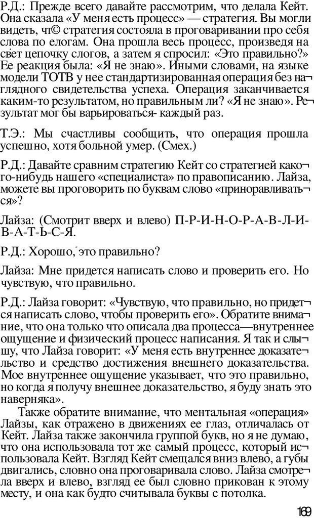 PDF. Динамическое обучение. Дилтс Р. Страница 168. Читать онлайн