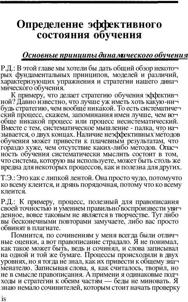 PDF. Динамическое обучение. Дилтс Р. Страница 17. Читать онлайн