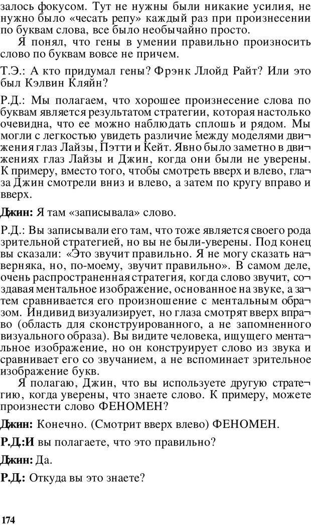 PDF. Динамическое обучение. Дилтс Р. Страница 173. Читать онлайн