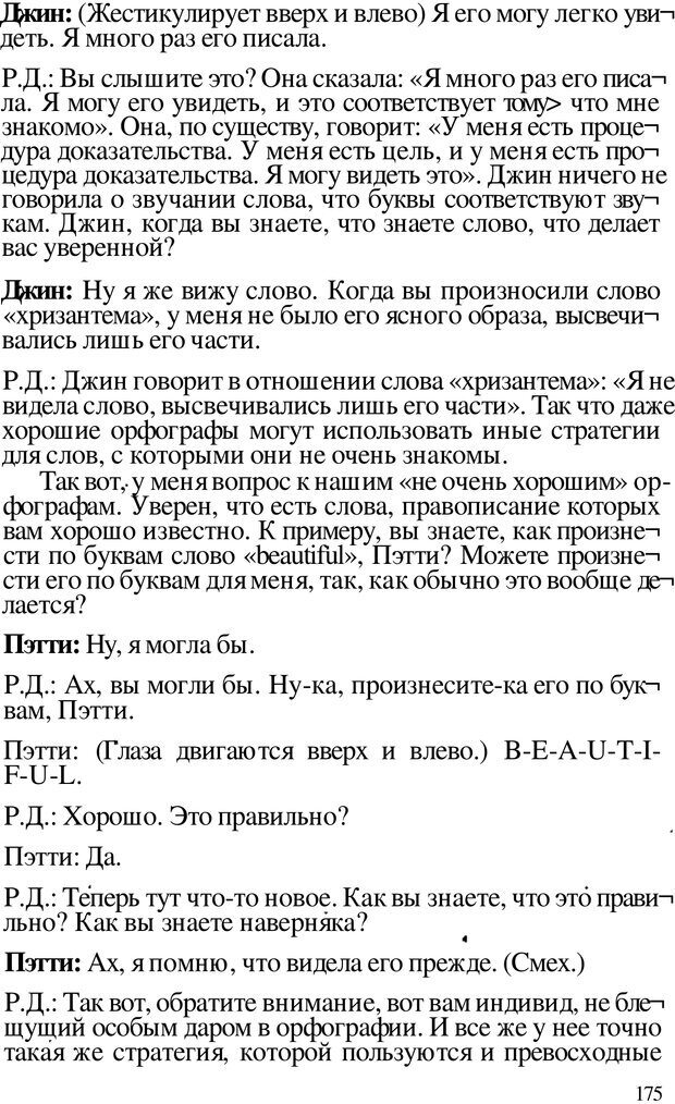 PDF. Динамическое обучение. Дилтс Р. Страница 174. Читать онлайн