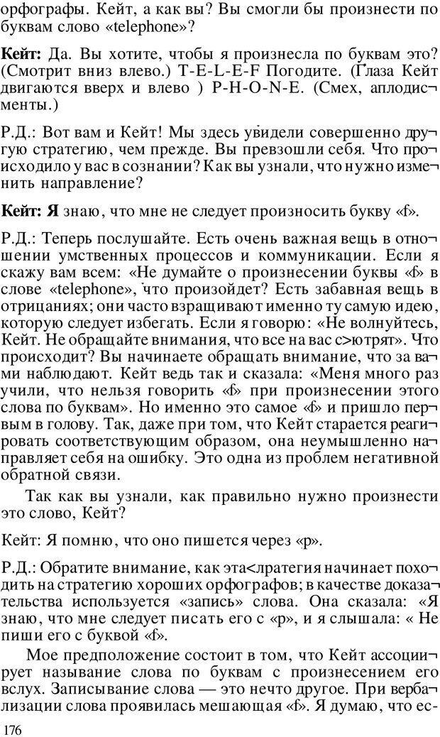 PDF. Динамическое обучение. Дилтс Р. Страница 175. Читать онлайн