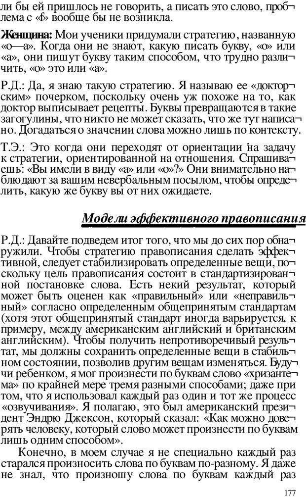 PDF. Динамическое обучение. Дилтс Р. Страница 176. Читать онлайн