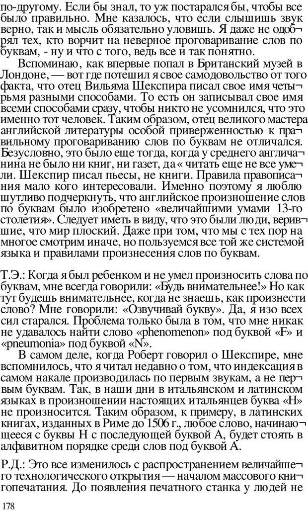 PDF. Динамическое обучение. Дилтс Р. Страница 177. Читать онлайн