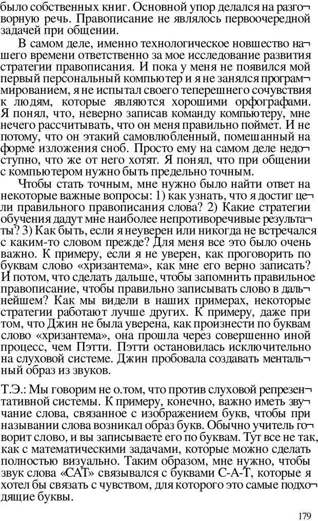 PDF. Динамическое обучение. Дилтс Р. Страница 178. Читать онлайн