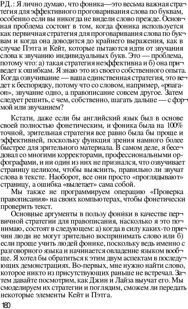 PDF. Динамическое обучение. Дилтс Р. Страница 179. Читать онлайн