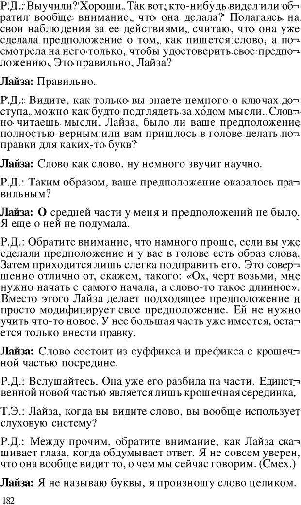 PDF. Динамическое обучение. Дилтс Р. Страница 181. Читать онлайн