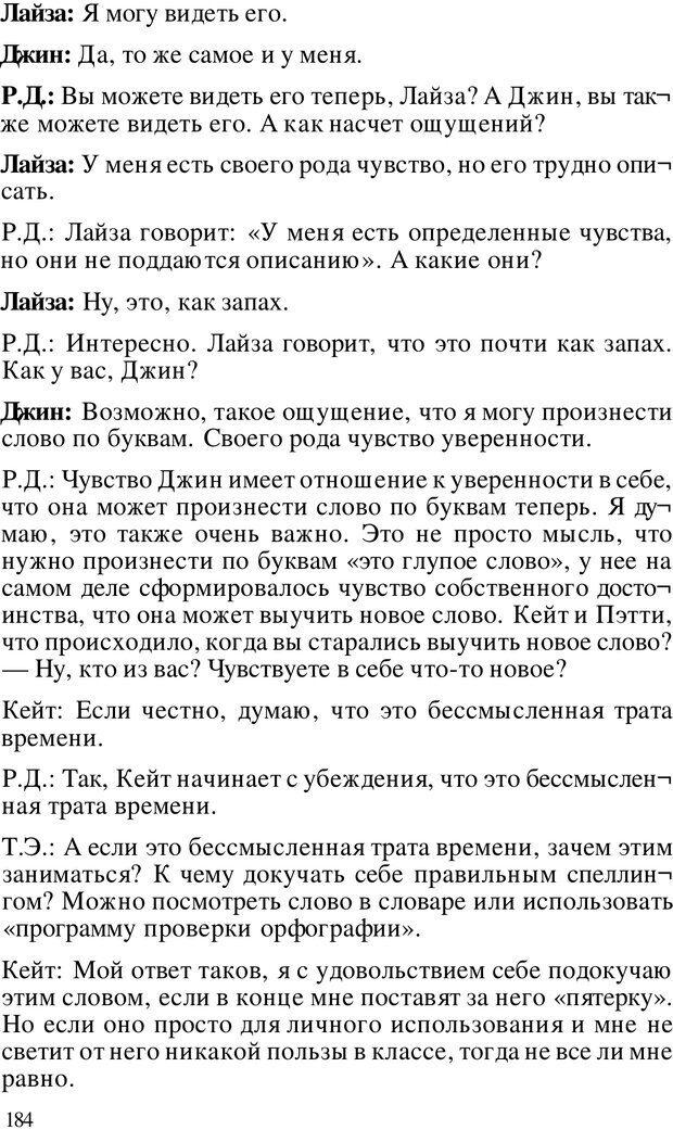 PDF. Динамическое обучение. Дилтс Р. Страница 183. Читать онлайн